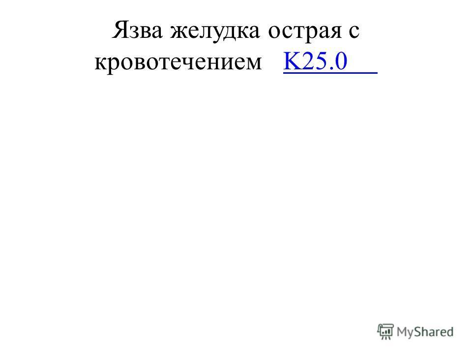 Язва желудка острая с кровотечениемK25.0K25.0