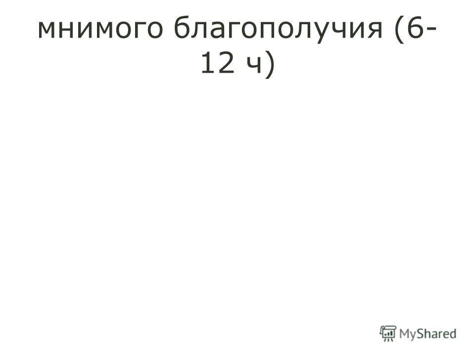 мнимого благополучия (6- 12 ч)