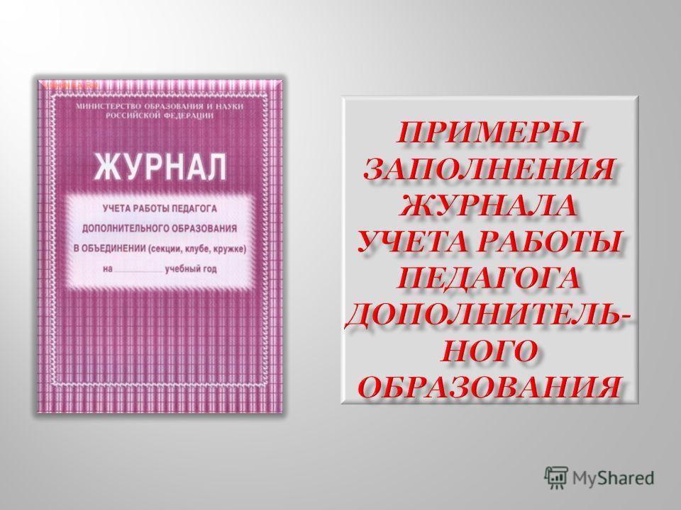 план работы педагога дополнительного образования на год образец - фото 5