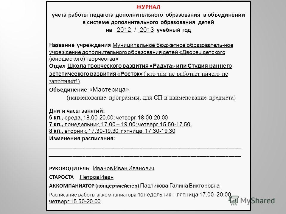 план работы педагога дополнительного образования на год образец img-1