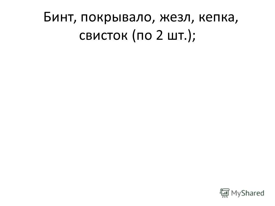 Бинт, покрывало, жезл, кепка, свисток (по 2 шт.);