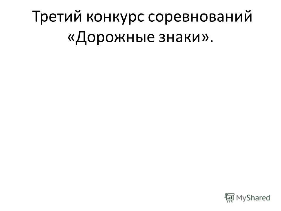 Третий конкурс соревнований «Дорожные знаки».