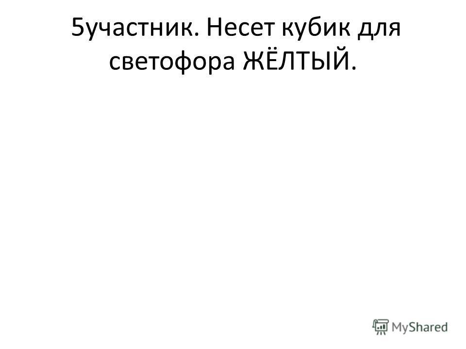 5участник. Несет кубик для светофора ЖЁЛТЫЙ.