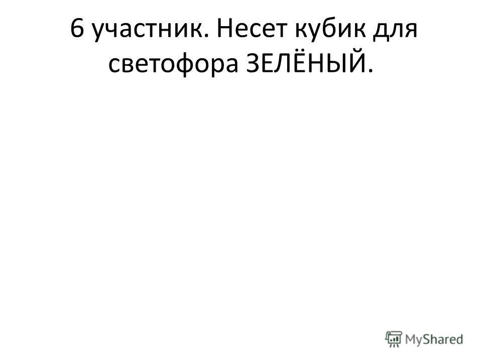 6 участник. Несет кубик для светофора ЗЕЛЁНЫЙ.