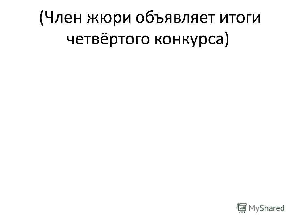 (Член жюри объявляет итоги четвёртого конкурса)