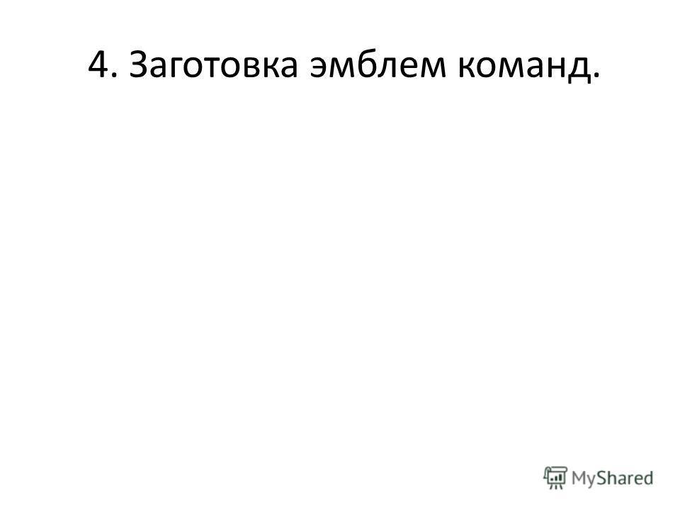 4. Заготовка эмблем команд.