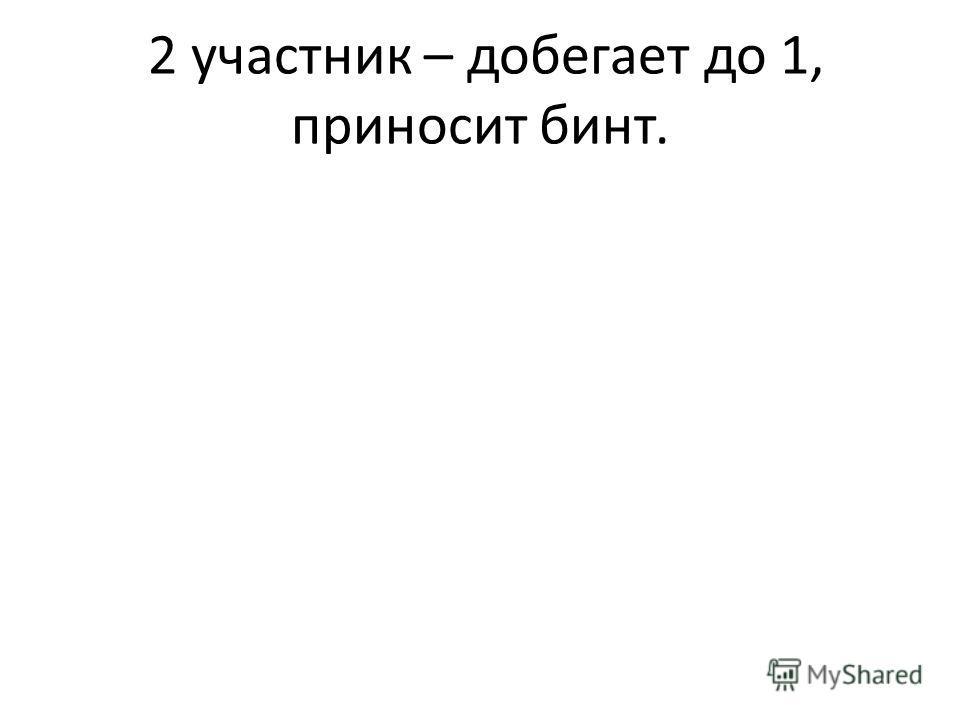 2 участник – добегает до 1, приносит бинт.