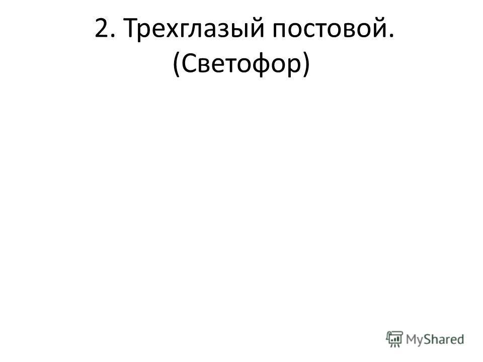 2. Трехглазый постовой. (Светофор)