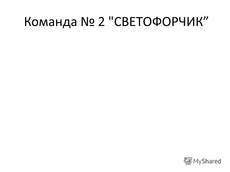 Команда 2 СВЕТОФОРЧИК