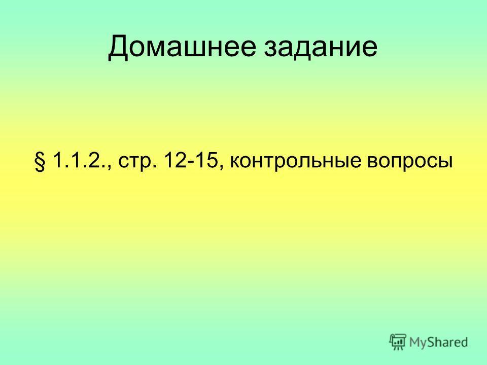 Домашнее задание § 1.1.2., стр. 12-15, контрольные вопросы