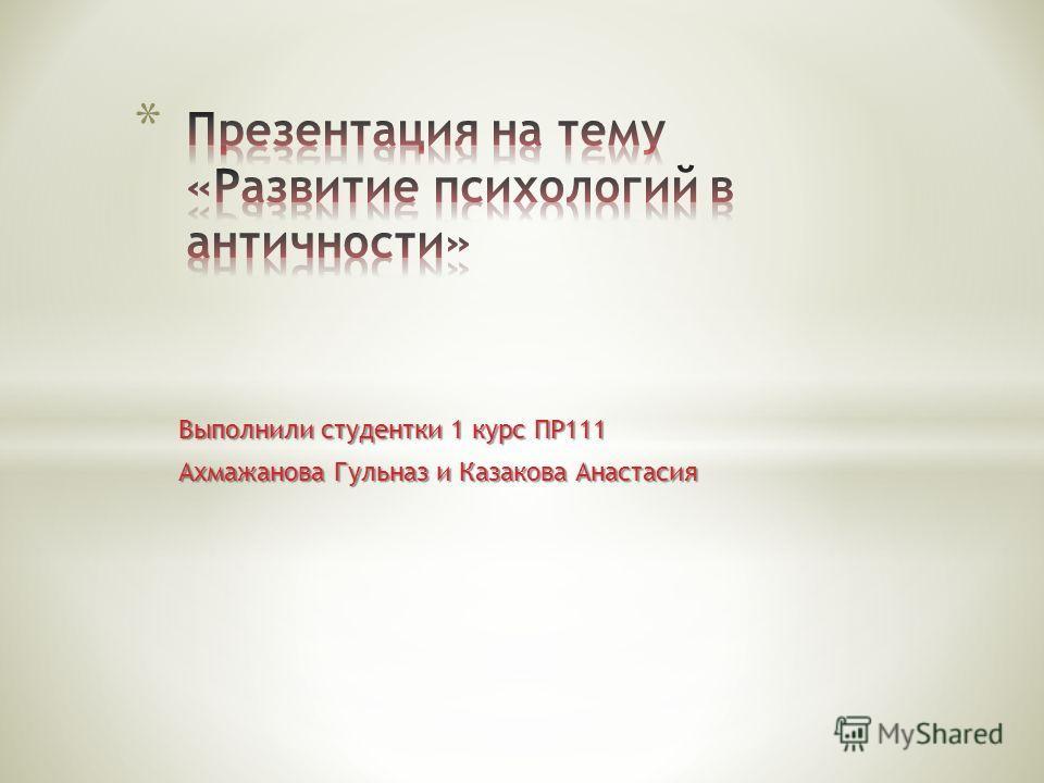 Выполнили студентки 1 курс ПР111 Ахмажанова Гульназ и Казакова Анастасия