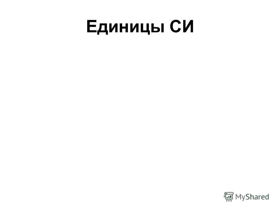Единицы СИ