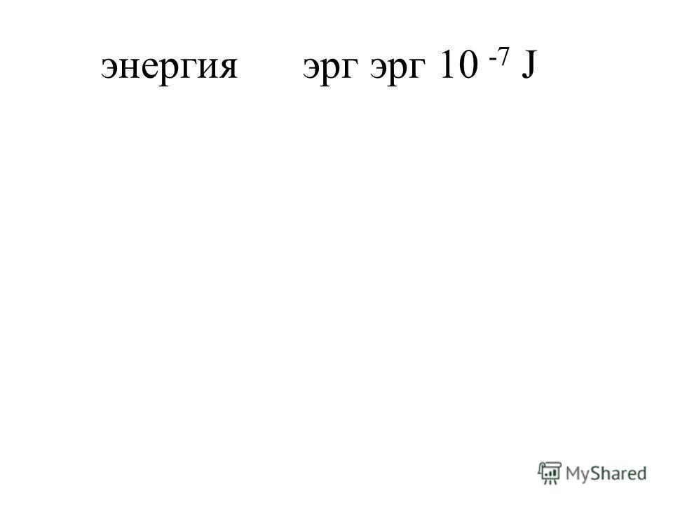 энергияэргэрг10 -7 J