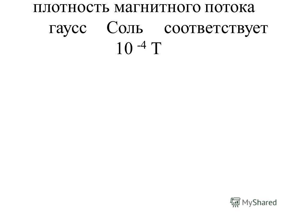 плотность магнитного потока гауссСольсоответствует 10 -4 T