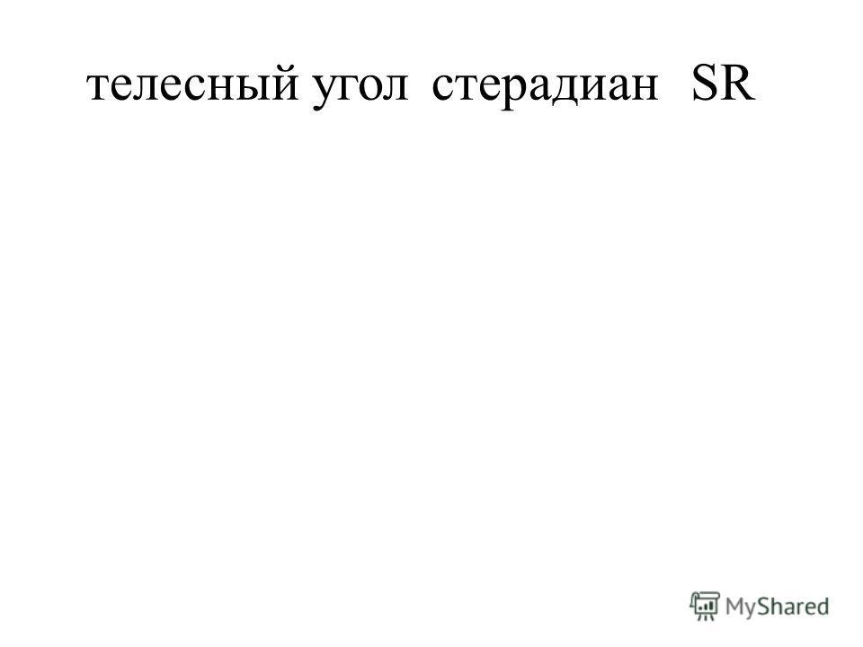 телесный уголстерадианSR