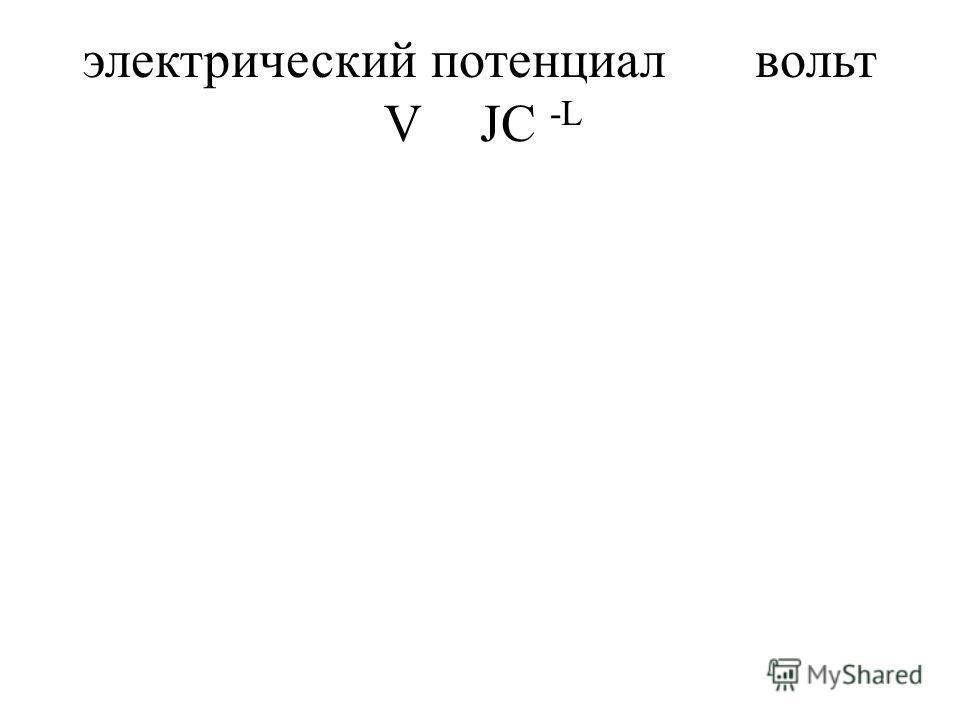 электрический потенциалвольт VJC -L