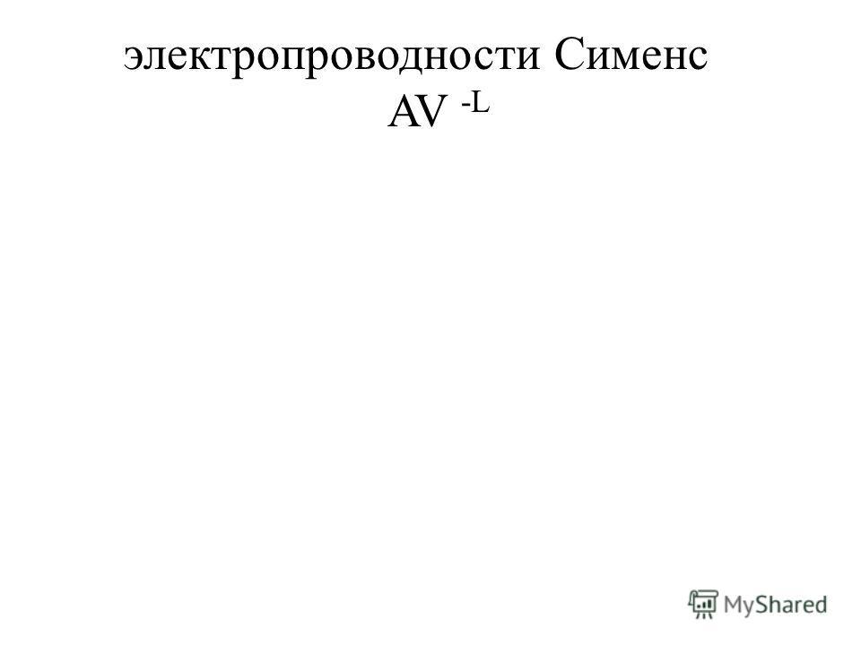 электропроводностиСименс AV -L