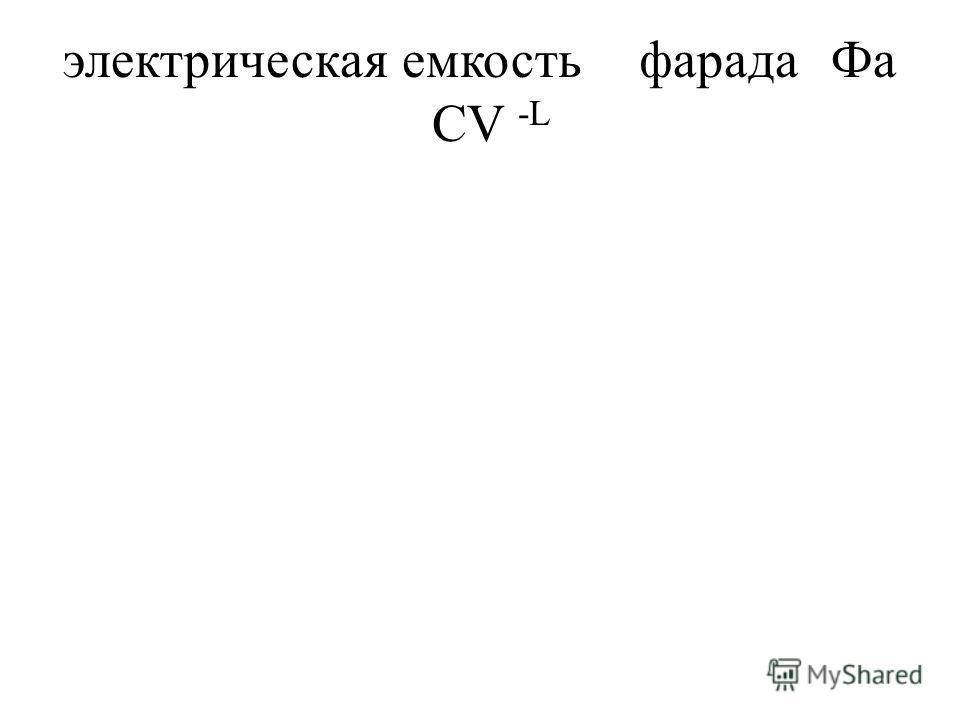 электрическая емкостьфарадаФа CV -L