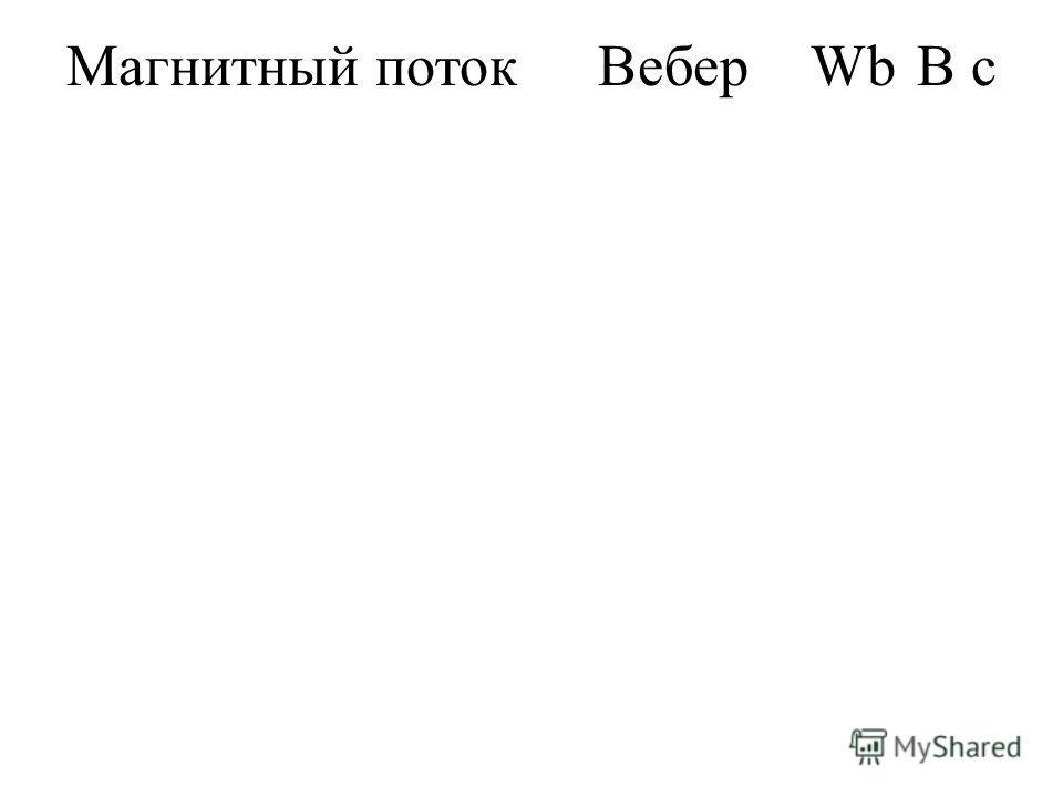 Магнитный потокВеберWbВ с