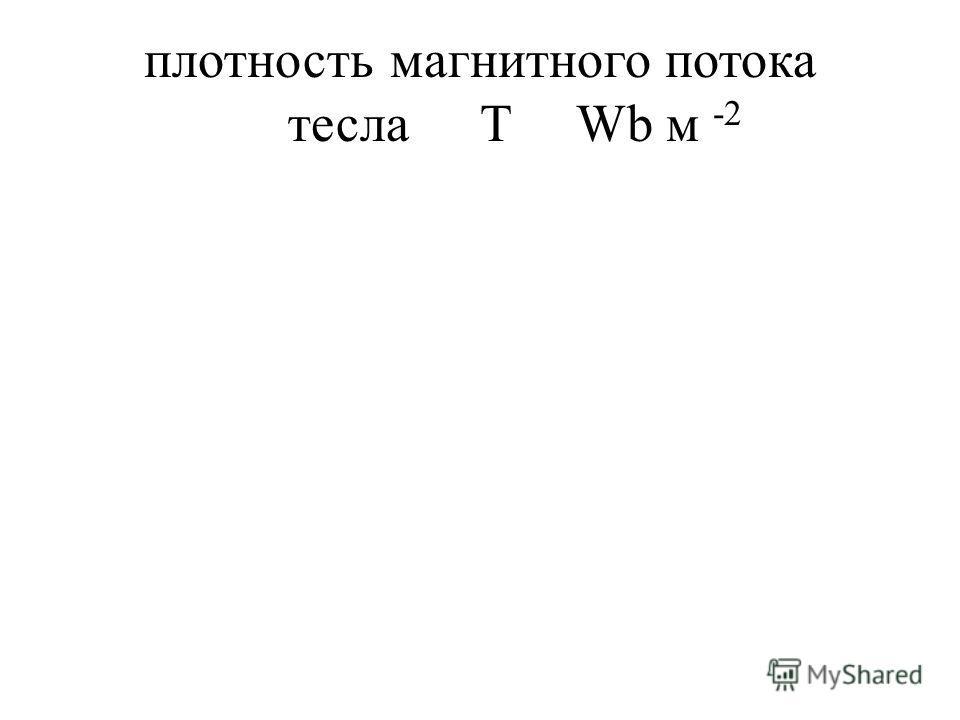 плотность магнитного потока теслаTWb м -2