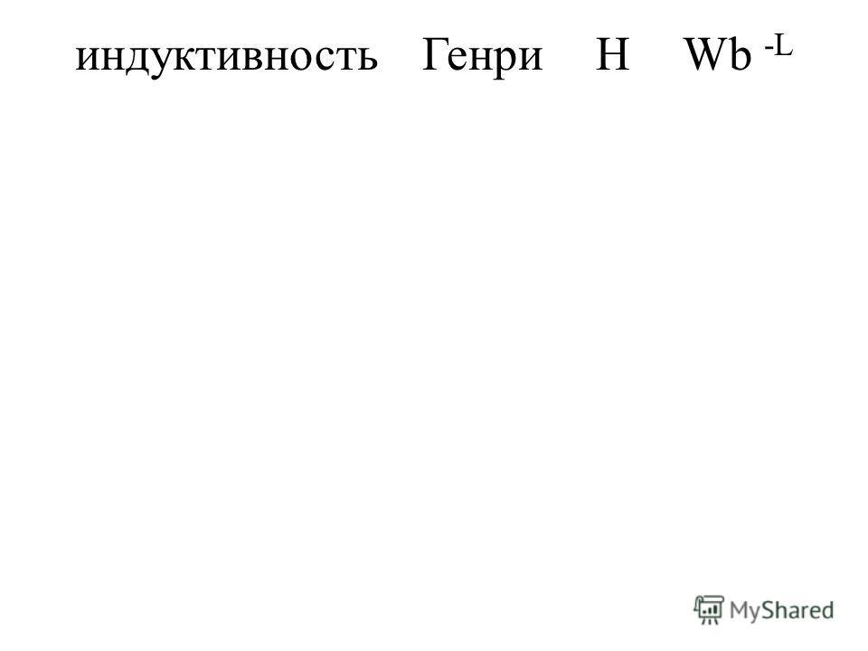 индуктивностьГенриHWb -L