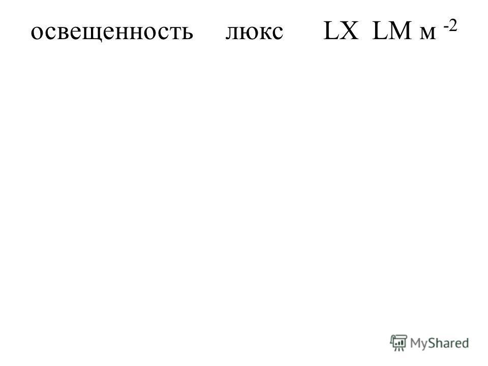 освещенностьлюксLXLM м -2