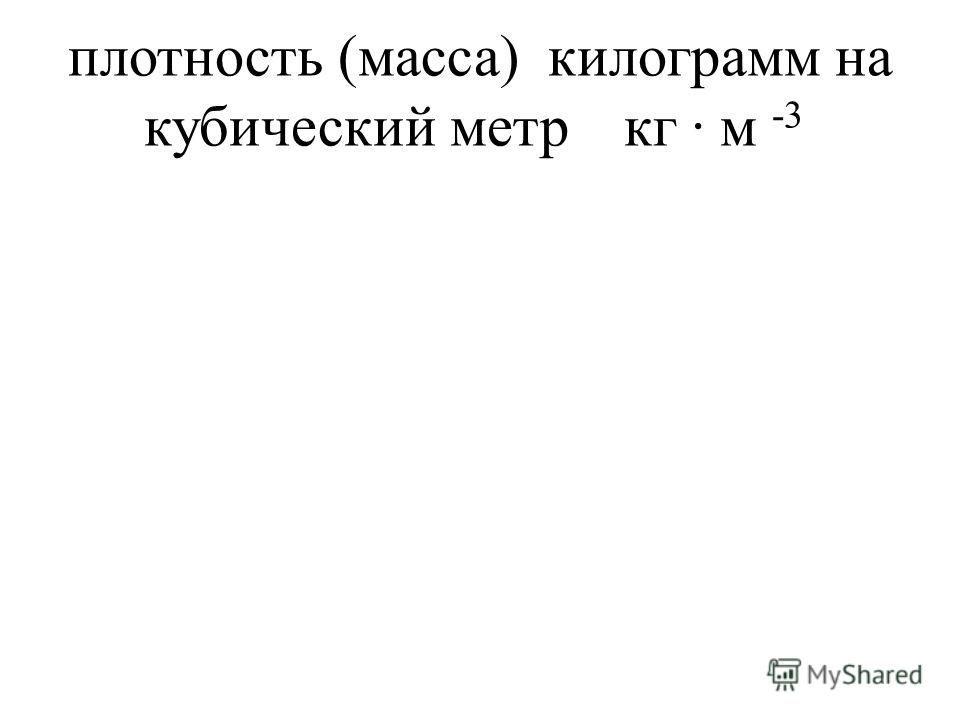 плотность (масса)килограмм на кубический метркг · м -3