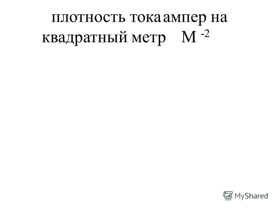 плотность токаампер на квадратный метрМ -2