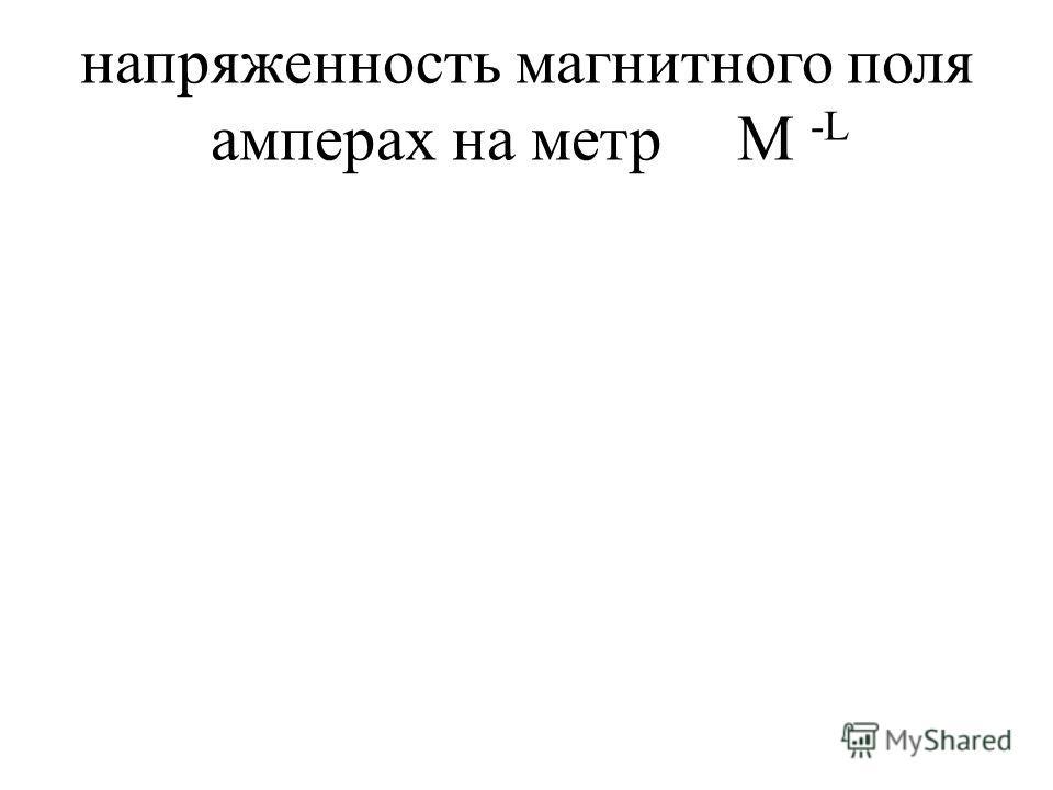 напряженность магнитного поля амперах на метрМ -L