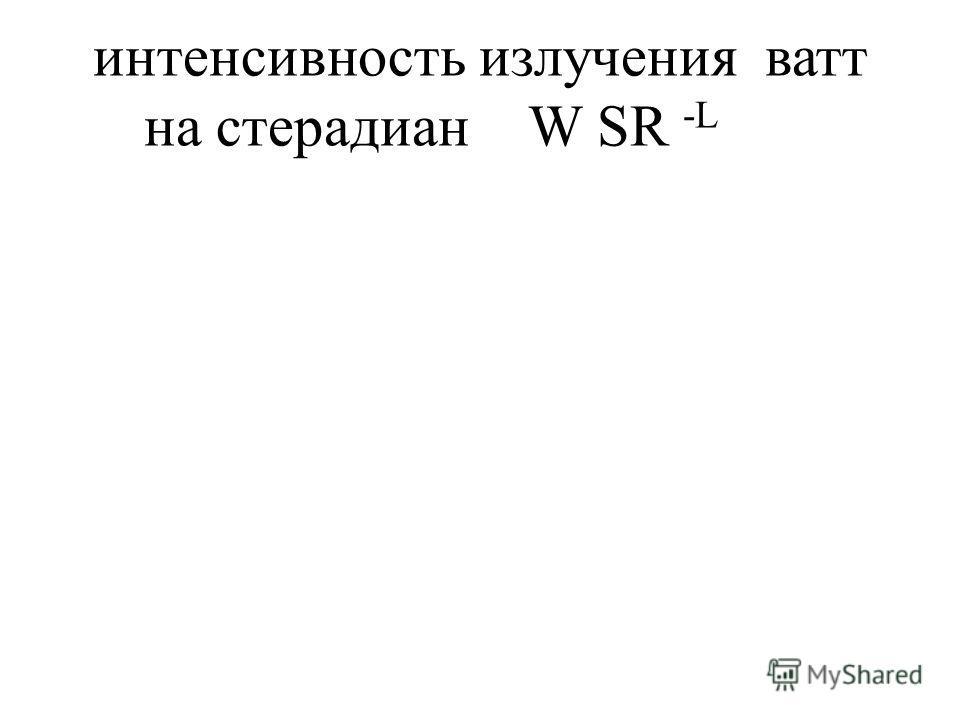 интенсивность излученияватт на стерадианW SR -L