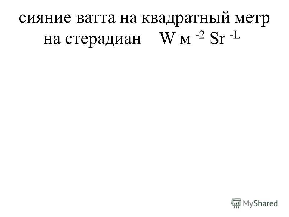 сияниеватта на квадратный метр на стерадианW м -2 Sr -L