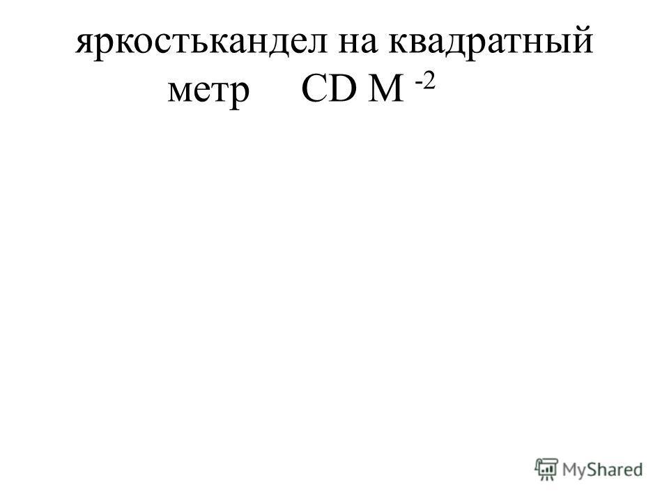 яркостькандел на квадратный метрCD M -2
