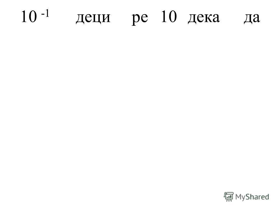 10 -1 децире10декада