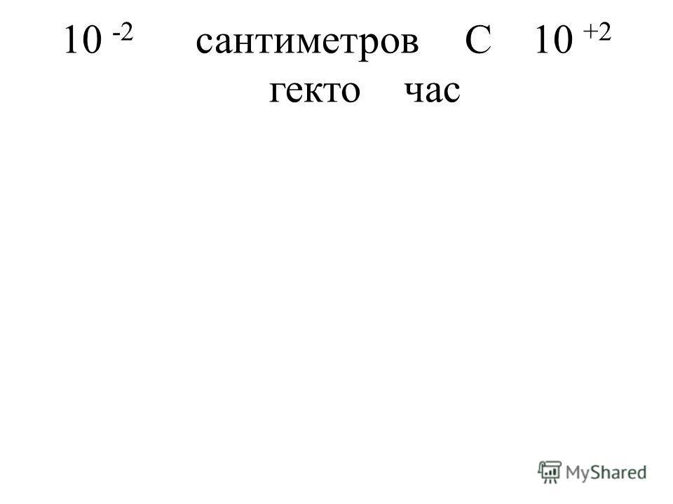 10 -2 сантиметровC10 +2 гекточас