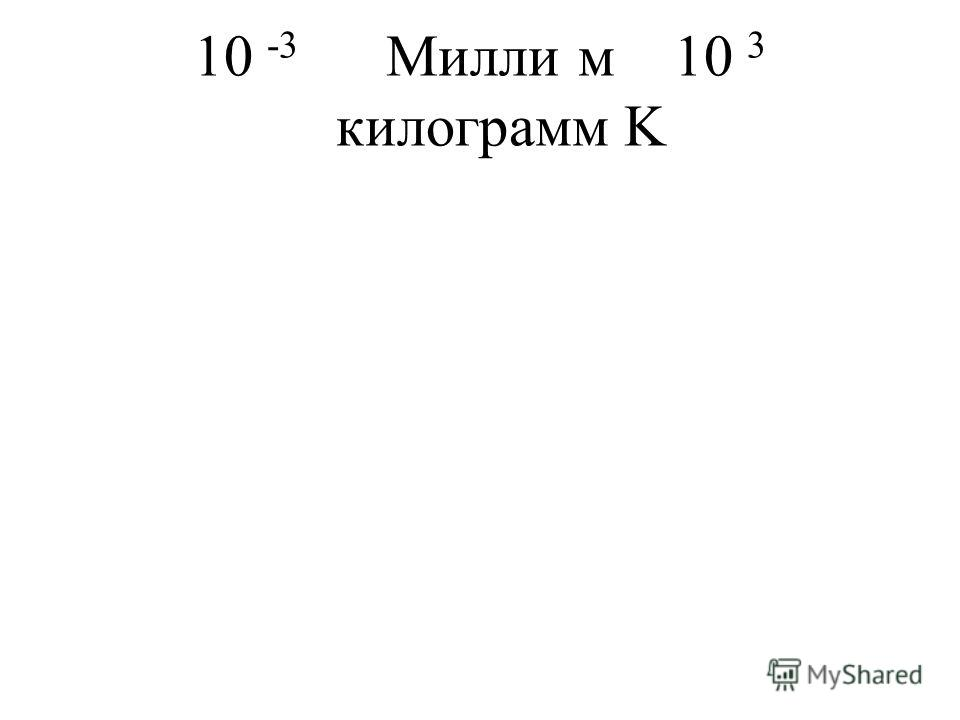 10 -3 Миллим10 3 килограммK