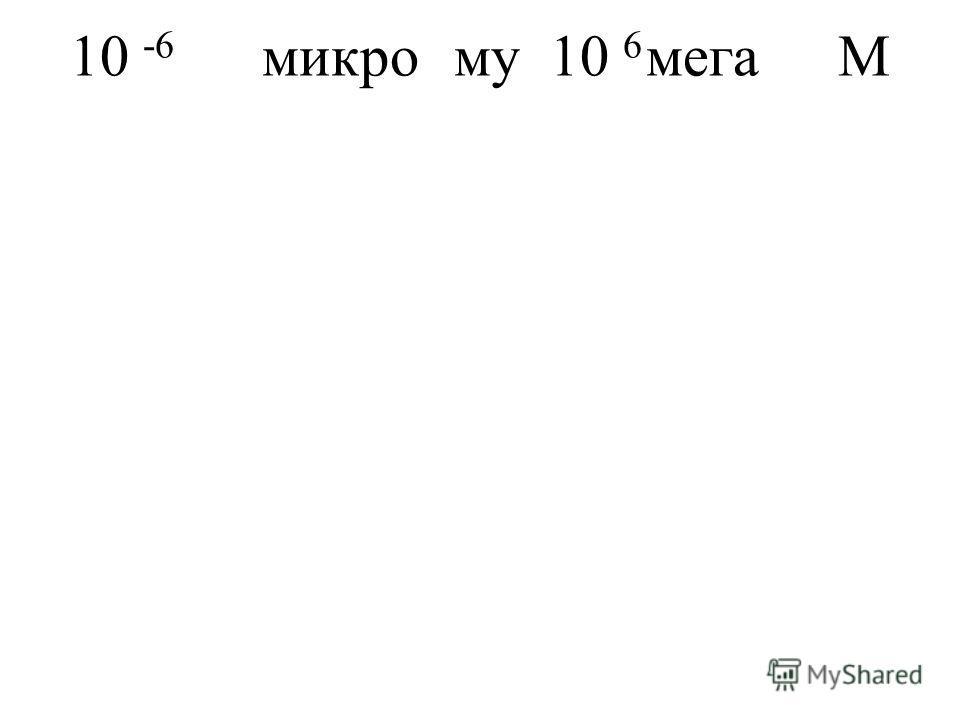 10 -6 микрому10 6 мегаM