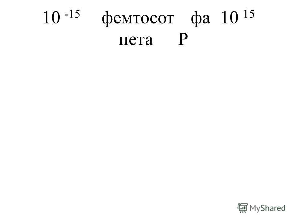 10 -15 фемтосотфа10 15 петаP