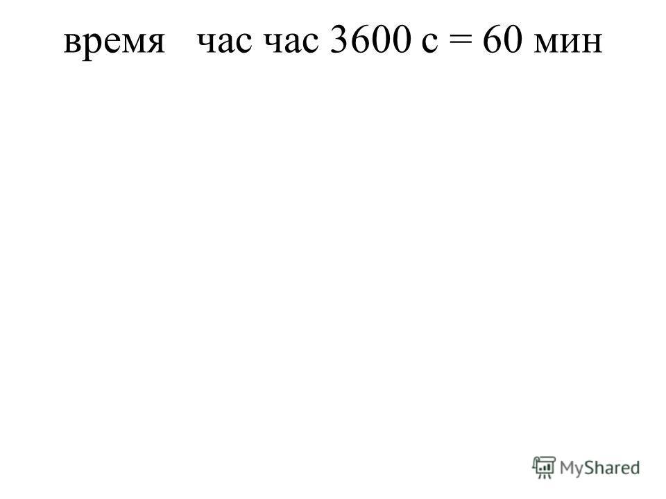 времячасчас3600 с = 60 мин