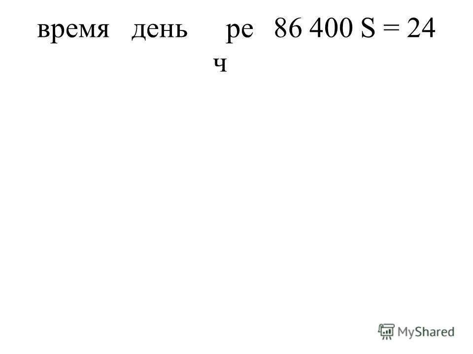 времяденьре86 400 S = 24 ч