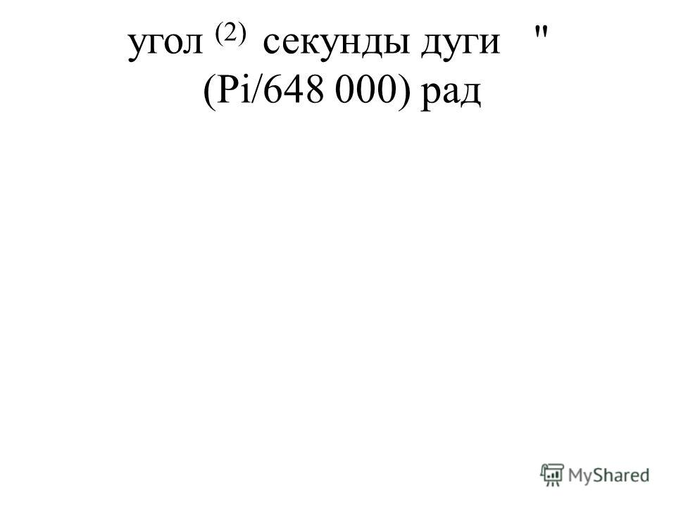угол (2) секунды дуги (Pi/648 000) рад