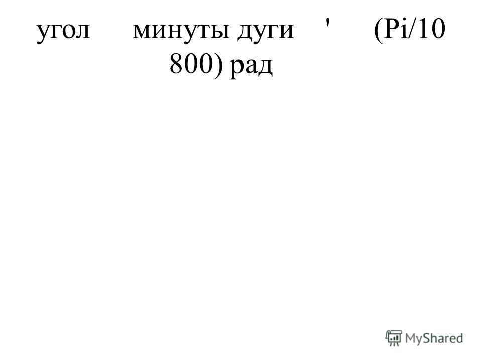 уголминуты дуги'(Pi/10 800) рад