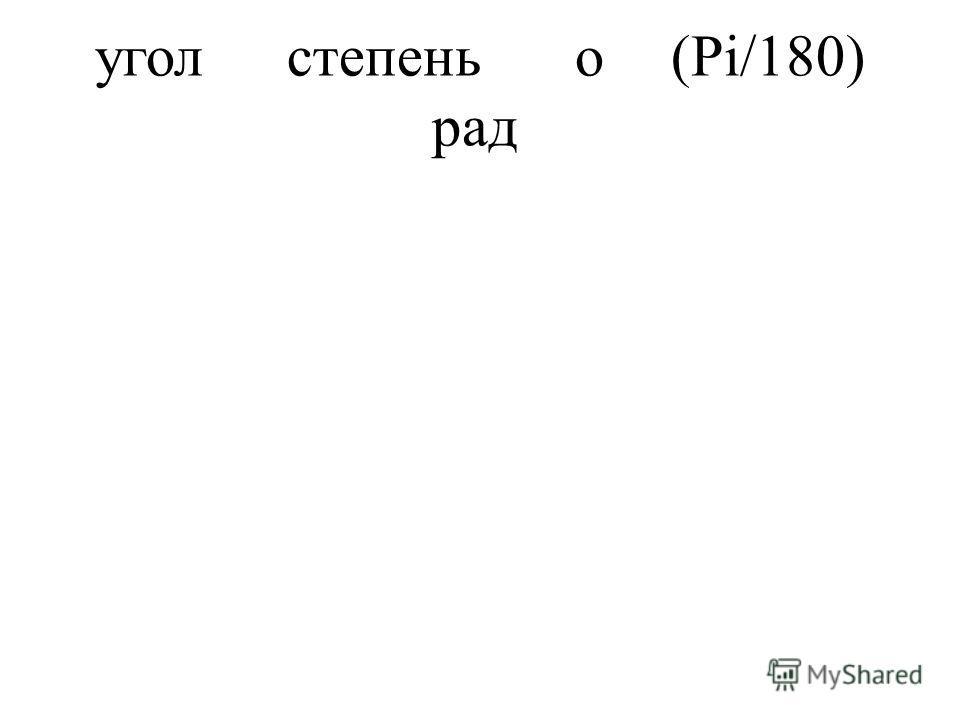 уголстепеньо(Pi/180) рад