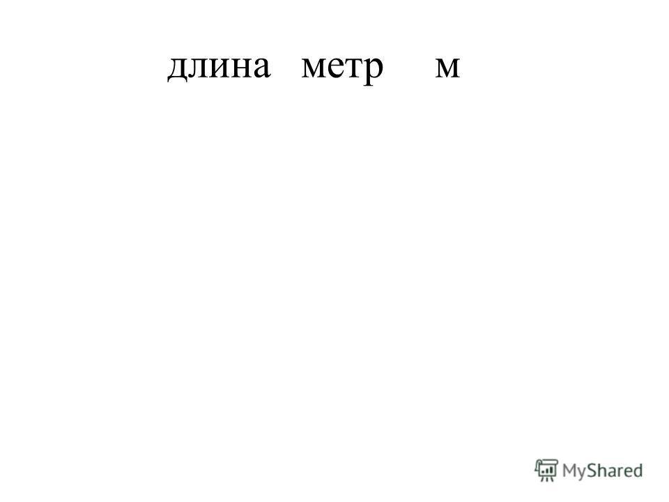 длинаметрм