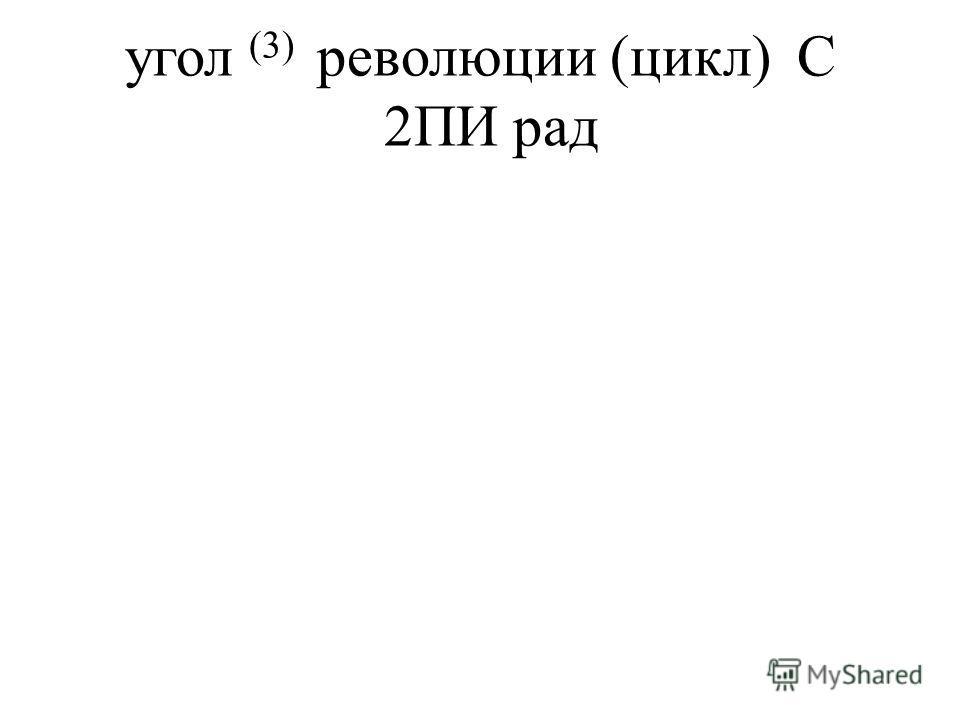 угол (3) революции (цикл)C 2ПИ рад