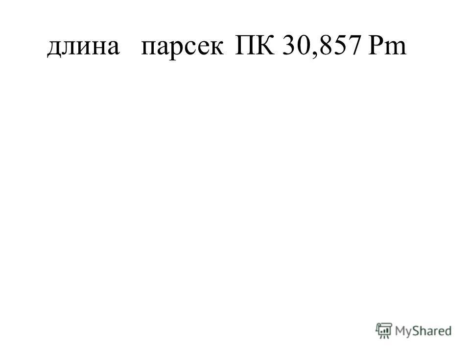 длинапарсекПК30,857 Pm