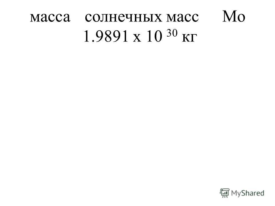 массасолнечных массMo 1.9891 x 10 30 кг