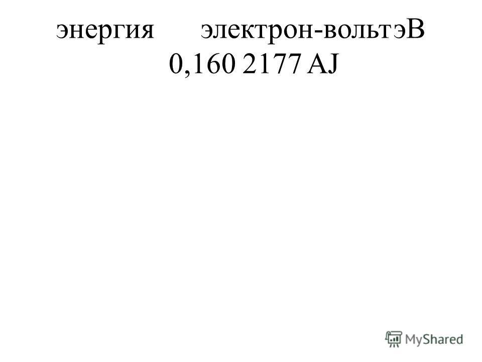 энергияэлектрон-вольтэВ 0,160 2177 AJ