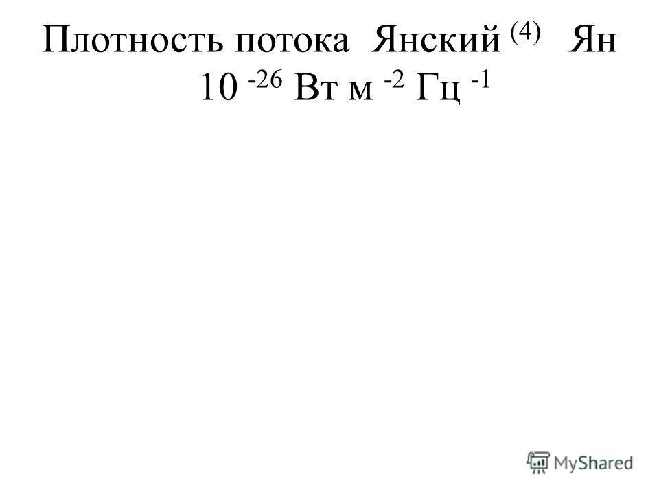 Плотность потокаЯнский (4) Ян 10 -26 Вт м -2 Гц -1