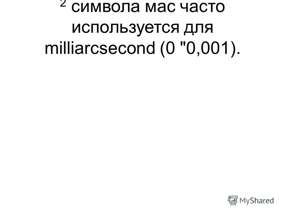 2 символа мас часто используется для milliarcsecond (0 0,001).