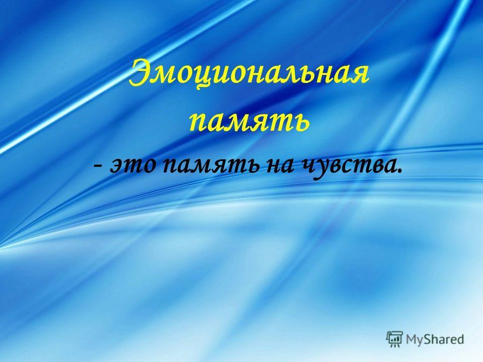 Эмоциональная память - это память на чувства.